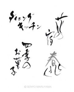 丸山茜葉 商業書道 筆文字ロゴ