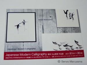 丸山茜葉・デザイン書展 ANAクラウンプラザホテルグランコート名古屋 オーキッドガーデンにて