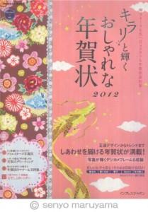 インプレスジャパン きらりと輝くおしゃれな年賀状2012 丸山茜葉