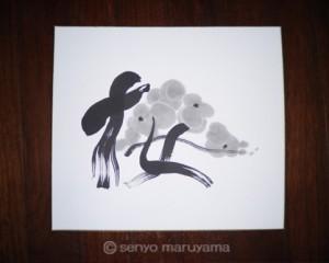 ご依頼作品 書作品「桜」 丸山茜葉 色紙サイズ