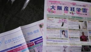 近鉄文化サロン奈良 大阪産経学園 新講座 丸山茜葉