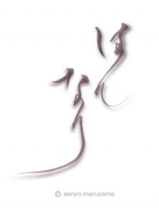 深雪アートフラワー はんなり 筆文字ロゴ