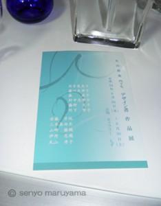 丸山茜葉 デザイン書道 生徒展 案内状 6月28日