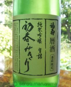 商品ロゴ 純米吟醸生詰 初呑みきり