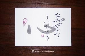 丸山茜葉 年賀状 デザイン 講習会 巳年 2013