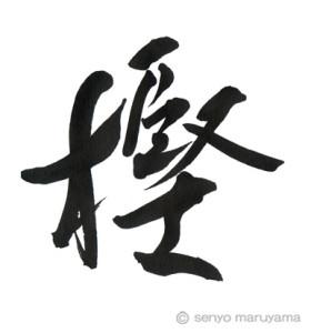 JRA オークス ポスター 筆文字