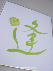 デザイン書道 art 丸山茜葉 calligraphy
