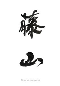 表札 丸山茜葉 書家 フジヤマ 書道 筆文字