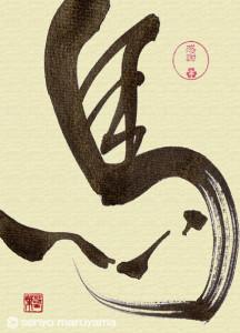 書家丸山茜葉 新年ご挨拶 2014 午年