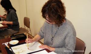 産経学園 なんばパークス 書家 丸山茜葉 デザイン書道 年賀状 講習会 未年