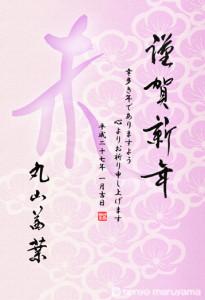 書家 丸山茜葉 デザイン書道 年賀状 新年 2015年 ご挨拶