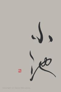 筆文字 表札 デザイン書道 書家 丸山茜葉
