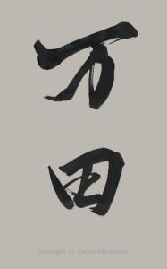 書家 丸山茜葉 デザイン書道 表札 筆文字