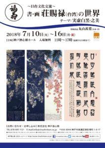 展示会 書道 書家 台湾 中国 書画 作品展 丸山茜葉 神戸 神戸酒心館 7月