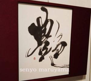 展示会 書道 書家 台湾 中国 書画 作品展 丸山茜葉 神戸 神戸酒心館 7月 艶 作品