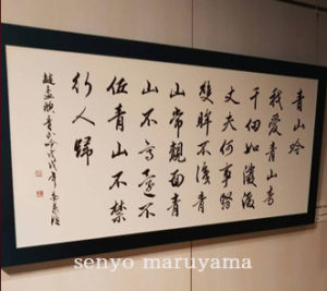趙孟頫 展示会 書道 書家 台湾 中国 書画 作品展 丸山茜葉 神戸 神戸酒心館 7月