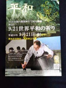 護国神社 式典 9月21日 国際平和デー 国連 イベント 書道 パフォーマンス 揮毫 奉納 calligraphy 奈良 全国 広島