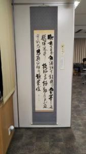 京都 書道 書道展 展示会 生徒展 生徒作品